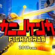 Switch版『カニノケンカ Fight Crab』の配信時期が2019年に決定!蟹同士による対戦アクションゲーム