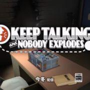 Switch版『Keep Talking and Nobody Explodes』が国内向けとして今冬に発売決定!マルチプレイに対応した爆弾解除ゲーム