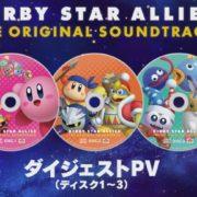 『星のカービィ スターアライズ オリジナルサウンドトラック』のダイジェストPV (ディスク1~3)が公開!