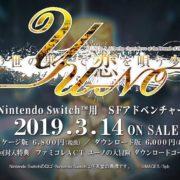 Switch版『この世の果てで恋を唄う少女YU-NO』の発売日が2019年3月14日に決定!PVも公開