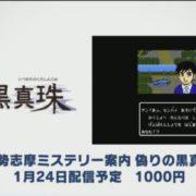 『伊勢志摩ミステリー案内 偽りの黒真珠』の配信日が2019年1月24日に決定!