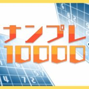 Switch用ソフト『ナンプレ10000』が2018年12月13日から配信開始!誰でも遊べる数字パズルゲーム