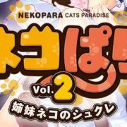 PS4&Switch版『ネコぱら vol.2 姉妹ネコのシュクレ』の発売日が2019年2月に決定!