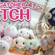 Switch版『ネットキャッチャー ネッチ』の配信が開始!Switchでオンラインクレーンゲームを楽しもう!