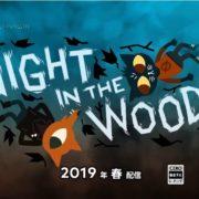 Switch版『Night in the Woods』のIndie World 2018.12.27 トレーラーが公開!ストーリーや人間関係に焦点を当てたアドベンチャー