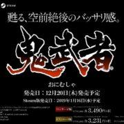 リマスター版『鬼武者』のWeb CM、実況動画、ROOKiEZ is PUNK'Dからのメッセージ動画が公開!