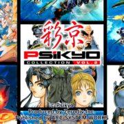 Switch用ソフト『彩京コレクション Vol.2』に収録された「戦国ブレード」のスマートフォン向け壁紙が配布開始!
