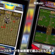 Nintendo Switch用ソフト『SEGA AGES ゲイングランド』の紹介映像が公開!