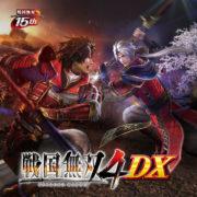 『戦国無双4 DX』がPS4&Nintendo Switch向けとして2019年3月14日に発売決定!