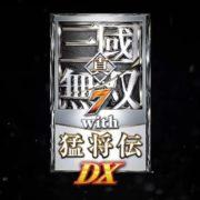 Nintendo Switch版『真・三國無双7 with 猛将伝 DX』のPVが公開!