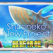 『Shironeko New Project (仮) 』の続報が「コロプラフェス2018 DAY2」でちょっとだけ公開!