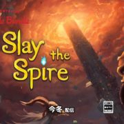 Switch版『Slay the Spire』が今冬に発売決定!ローグライク要素を持つカードゲーム