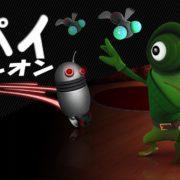 Switch用ソフト『スパイカメレオン』が2018年12月20日から配信開始!キュートなエージェントカメレオンが極秘ミッションに挑む見下ろし型のアクションゲーム