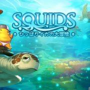 Nintendo Switch版『SQUIDS ひっぱりイカの大冒険』の国内発売日が2018年12月13日に決定!