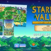 PS4&Switch用ソフト『スターデューバレー コレクターズ・エディション』の紹介トレーラーが公開!