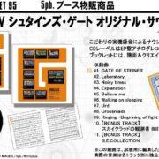 『ファミコレADV シュタインズ・ゲート オリジナル・サウンドトラック』の試聴動画が公開!