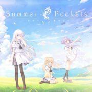Switch版『Summer Pockets』の専用ページがオープン!店舗別オリジナル特典などが公開に
