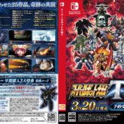 PS4&Switch用ソフト『スーパーロボット大戦T』のダミージャケットが公開!