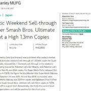 【噂】『大乱闘スマッシュブラザーズ SPECIAL』の初週販売本数は約130万本?