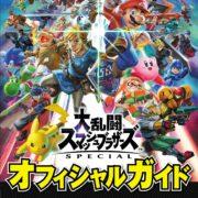 【情報更新】電撃の攻略本『大乱闘スマッシュブラザーズ SPECIAL オフィシャルガイド』が2019年1月25日に発売決定!