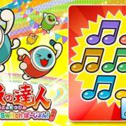 『太鼓の達人 Nintendo Switchば~じょん! 』の追加コンテンツが12月6日より配信開始!