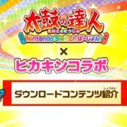 『太鼓の達人 Nintendo Switchば~じょん! 』のヒカキンコラボCM+プロモーション映像が12月6日に公開!
