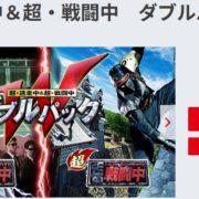 Switch用ソフト『超・逃走中&超・戦闘中 ダブルパック』の体験版が2018年12月20日から配信開始!