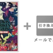 『Travis Strikes Again: No More Heroes』のパッケージ付きダウンロード版が2019年1月18日に発売決定!