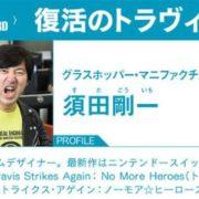 『Travis Strikes Again: No More Heroes』の国内発売日が2019年1月18日に決定!販売価格は2,980円(税抜)