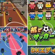 Nintendo Switch用ソフト『机でサッカー DXエディション』が2018年12月27日から配信開始!