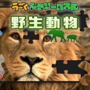Nintendo Switch用ソフト『うごくジグソーパズル 野生動物』が2018年12月20日に配信決定!