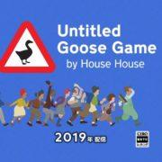 Switch版『Untitled Goose Game』が2019年に国内発売決定!ギャグやコメディー満載のステルス・サンドボックスゲーム