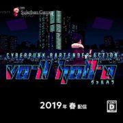 PS4&Nintendo Switch用ソフト『VA-11 Hall-A』のIndie World 2018.12.27 トレーラーが公開!