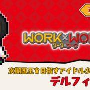 Nintendo Switch用ソフト『WORK×WORK』の追加シナリオ「アップルパック」が11月15日から配信開始!