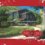 『ワールドエンド・シンドローム オリジナルサウンドトラック』が2019年1月6日に発売決定!