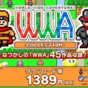 Switch版『WWA COLLECTION』が2018年12月20日に発売決定!2000年代に大流行したブラウザRPG「World Wide Adventure」を45作品収録したコレクションソフト