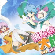 Switch版『雪ん娘大旋風 ~さゆきとこゆきのひえひえ大騒動~』が2018年12月13日に配信決定!Wiiで発売されたアクションシューティング