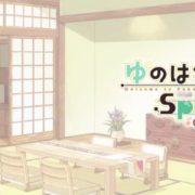 『ゆのはなSpRING! ~Mellow Times~ for Nintendo Switch』のプロモーションムービーが公開!