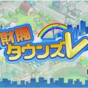 Switch版『財閥タウンズV』が2018年12月13日に配信決定!カイロソフトによる街開発シミュレーションゲーム