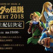 『ゼルダの伝説 コンサート2018』のサウンドトラックが2019年3月6日に発売決定!