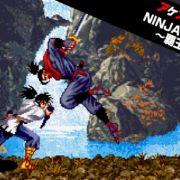 PS4&Nintendo Switch&Xbox One用『アケアカNEOGEO NINJA MASTER'S ~覇王忍法帖~』が2019年1月17日に配信決定!
