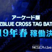 『BLAZBLUE CROSS TAG BATTLE』のアーケード稼働が決定!発表映像が公開