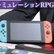 アイディアファクトリーの佐藤 嘉晃社長「オトメイトのすべての家庭用タイトルはこれからはプラットフォームをコチラ(Switch)に移行していきます。」