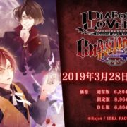 Switch向けソフト『DIABOLIK LOVERS CHAOS LINEAGE』のプロモーションムービーが公開!