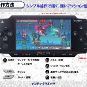 Switch用ソフト『Dragon Marked For Death』の草案が公開!