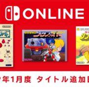 『ファミリーコンピュータ Nintendo Switch Online』今月のタイトル追加日が2019年1月16日に決定!