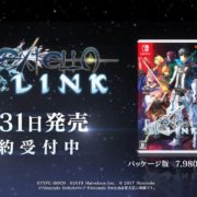 Nintendo Switch版『Fate/EXTELLA LINK』の見てわかるマルチプレイ紹介動画 第1弾【遊び方篇】が公開!