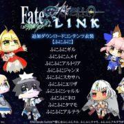 Nintendo Switch版『Fate/EXTELLA LINK』の追加DLC衣装【ふにふに】紹介動画が公開!パッチも配信開始
