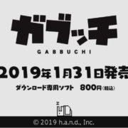 Switch用ソフト『ガブッチ』が2019年1月31日に発売決定!ひらめき力が試される2Dアクションパズルゲーム