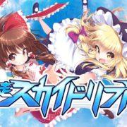 『幻走スカイドリフト』がPS4&Switch&STEAM向けとして2019年春に発売決定!東方二次創作レーシングゲーム.